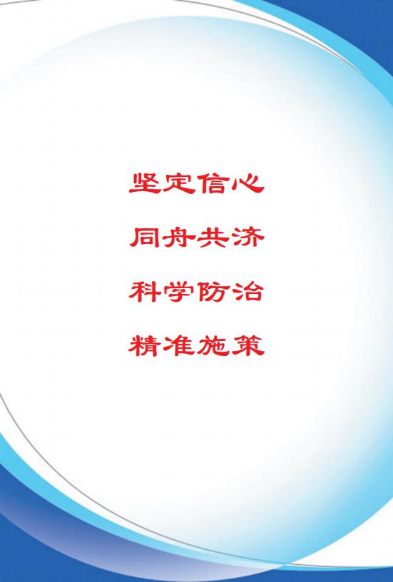 防控知识手册-出血_eBook(1)_15.png