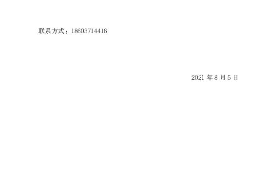 截图-2021年8月6日 15时39分41秒.png